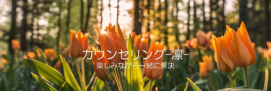 カウンセリング-凛-|対面/オンライン|新潟